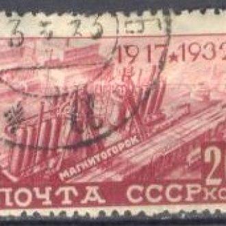 СССР 1932 15 лет ВОСР революции 20к гаш м