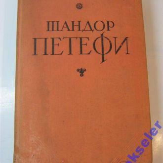 Шандор Петефи. Избранное.1955 г.
