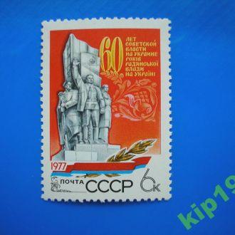 !!! СССР. 1977. Украина. **