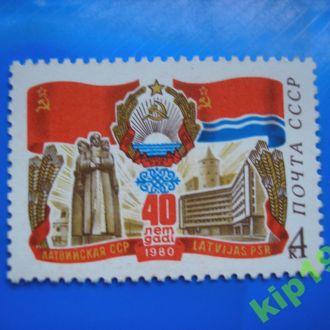 СССР. 1980.  Латвия. MNH.