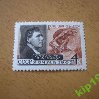 СССР 1962 Скульптор   MNH