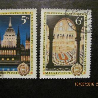 венгрия 20лет конституции   1972 гаш