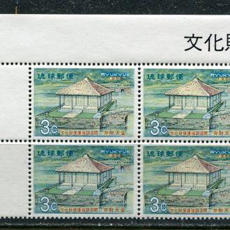 Рюкю Япония 1968 Квартблок ** Архитектура Мосты