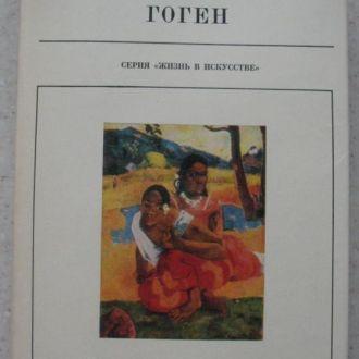 Перрюшо А. Гоген. Серия: Жизнь в искусстве