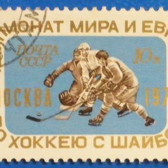 СССР. 1973 г. ЧМ Мира по хоккею с шайбой