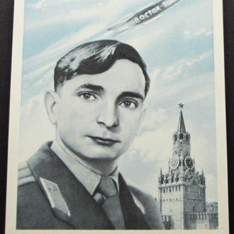 1963. Летчик-космонавт Быковский В.Ф.