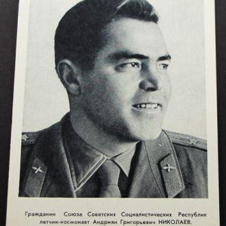 1962. Летчик-космонавт А.Г. Николаев