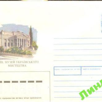 Украина ХМК СГ 1994 Киев Музей Искусств архитект м