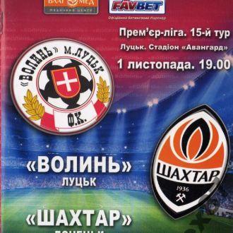 Волинь - Шахтар 2013 11 01