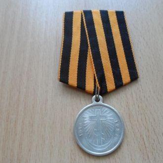 "Россия медаль""За турецкую войну"""