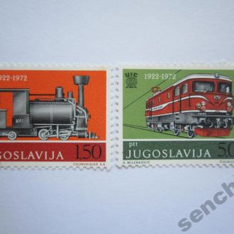 Югославия 1972г.** ЖД транспорт паровоз локомотив