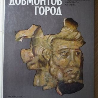 Белецкий В.Д. Довмонтов город