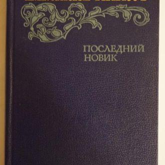 И.И.Лажечников. Последний новик