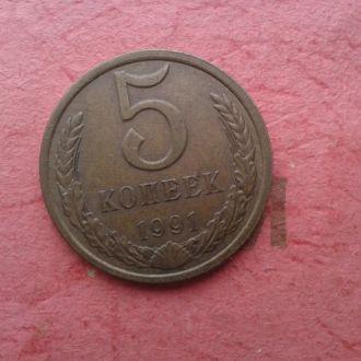 5 копеек 1991 г.( Л.)