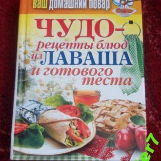 Ваш домашний повар 3 книги