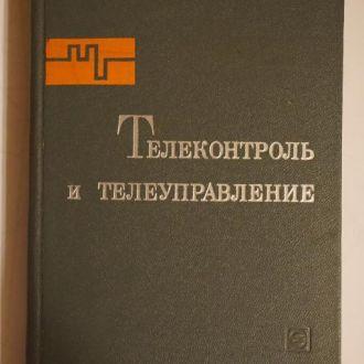 В.А.Ильин. Телеконтроль и телеуправление