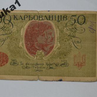 50 карбованцев 1918 г АО 225