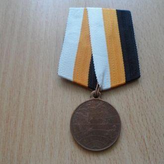"""Россия медаль """"В память похода на Восток"""