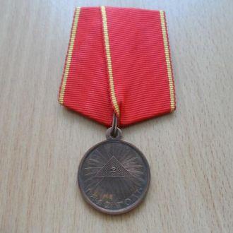 """Россия медаль """"В память Отеч.войне 1812г"""