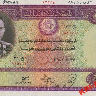 Афганистан 500 афгани 1939 год. КОПИЯ