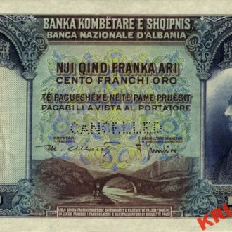 Албания 100 франков ари 1926 год. КОПІЯ