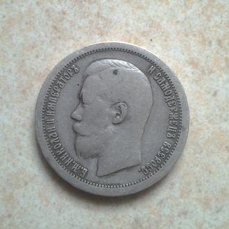 Полтиник 50 копеек 1897 года