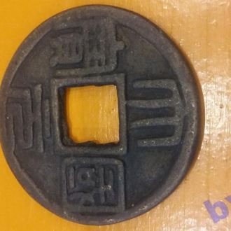 Китай, Храмовая монета нач.ХХ в. 42 мм 5