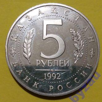 5 рублей 1992 г. ЛМД Ахмед Ясави - АЦ