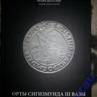И.Шаталин Орты Сигизмунда III Вазы, 2-е изд.КНИГА!