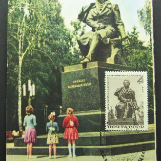 1963. Памятник Пушкину Киев (гаш+марка)