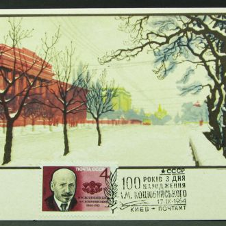 1962. Киев. Уневерситет (гаш+марка). 100 лет Коцюб