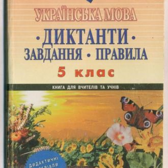 Українська мова Диктанти Завдання Правила 5 клас