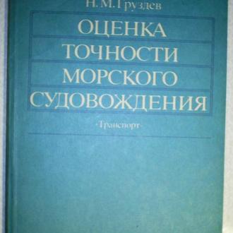 Н. Груздев Оценка точности морского судовождения.
