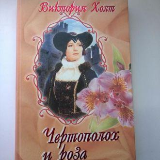 Чертополох и роза, Виктория Холт