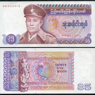 Burma / Бирма - 35 Kyats 1985 - аUNC - OLM
