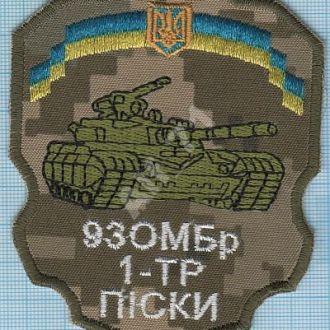 Шеврон ВС Украины. 93 ОМБр. Танк. рота. Пески АТО. ЗСУ.