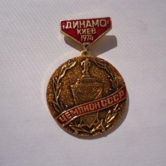 Значок Динамо Киев чемпион СССР 1974