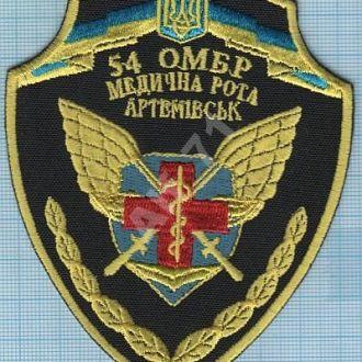 Шеврон Нашивка  ВС Украины 54 ОМБр. Медицина Медицинская рота Артемовск АТО ЗСУ.