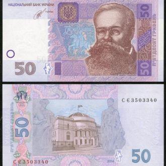 Ukraine/ Украина - 50 Гривень 2014 - Кубив - UNC