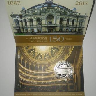 150 років Національному академічному театру опери та балету України ім. Т.Г.Шевченка