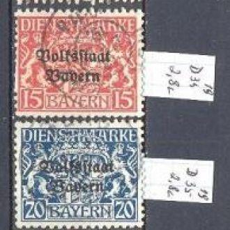 Германия Бавария 1919 классика №№Д30-39 (стр7)
