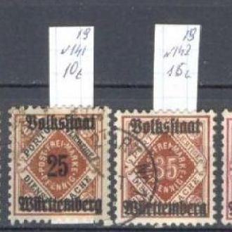 Германия Вюртемберг 1919 классика №135-43 (стр7)