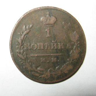 1 копейка 1821 ИМ-ЯВ