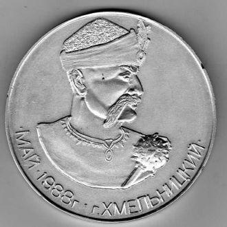 Памятная медаль 70 лет техинспекции