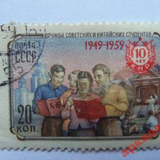 марки-СССР от 1гр --(к8) 1959г-10 дружбе..........