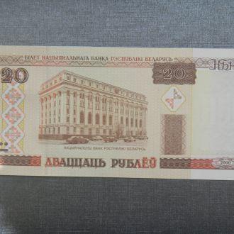 БЕЛАРУСЬ 20 РУБЛЕЙ 2000 UNC