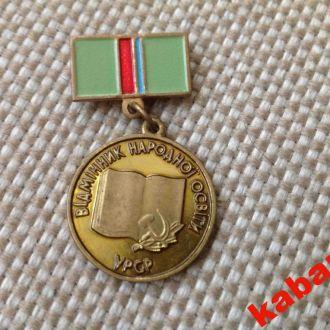 Медаль. Отличник образования УССР
