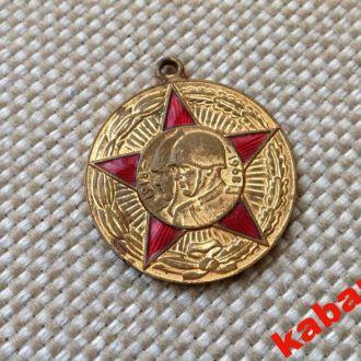 Медаль 50 лет вооруженных сил СССР.