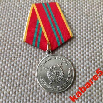 Медаль. За отличие в службе. 2 ст. РФ