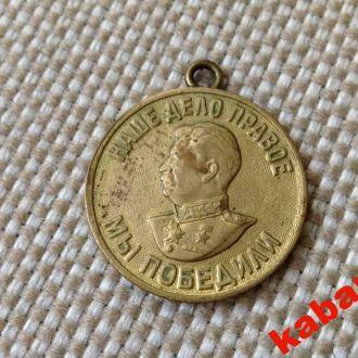 Медаль за победу над Германией. 1945г.